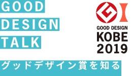【GOOD DESIGN TALK】グッドデザイン賞を知る