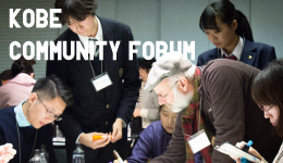 神戸コミュニティフォーラム~多文化に出会える場所づくりを考えよう<br>~ Kobe Community Forum~Creating multicultural Spaces~