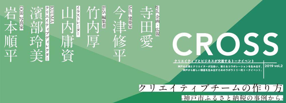 CROSS vol.2 × キイトナイト25 「クリエイティブチームの作り方-神戸市ふるさと納税の事例から-」