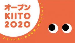 オープンKIITO2020