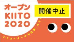 【開催中止】オープンKIITO2020