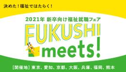 【開催中止】FUKUSHI meets!@兵庫