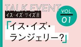 イス・イズ・サイズ展TALK EVENT Vol.1「イス・イズ・ランジェリー?」