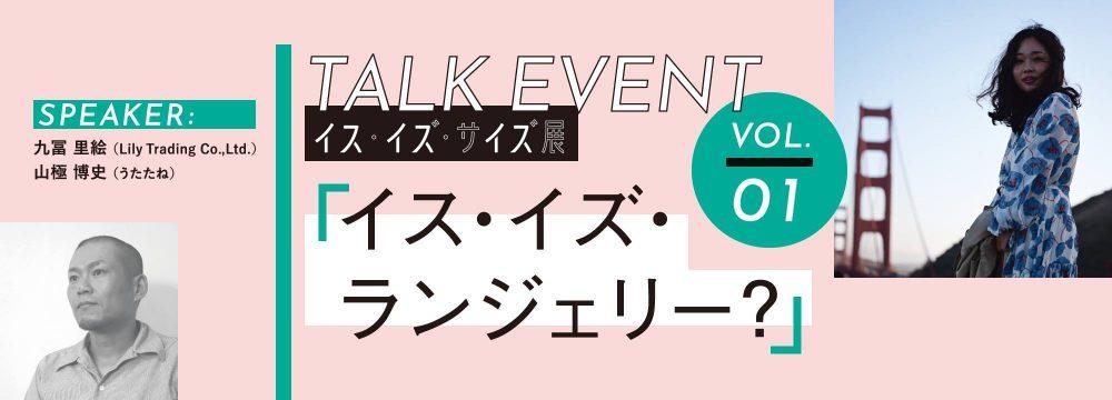 【開催日程変更】イス・イズ・サイズ展TALK EVENT Vol.1「イス・イズ・ランジェリー?」