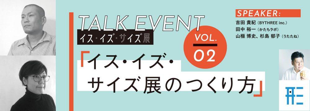 【開催中止】イス・イズ・サイズ展TALK EVENT Vol.2「イス・イズ・サイズ展のつくり方」
