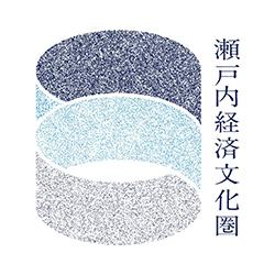 瀬戸内文化経済圏