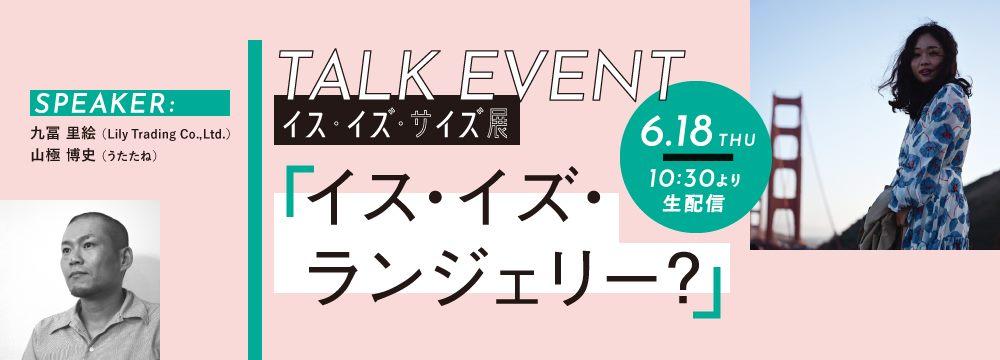 【オンライン配信】イス・イズ・サイズ展TALK EVENT 「イス・イズ・ランジェリー?」