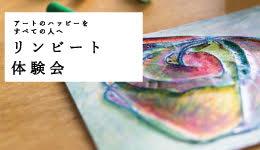 アートのハッピーをすべての人へ  FELISSIMO Rin‐b! リンビート体験説明会