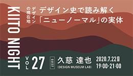 キイトナイト 27  デザインの現在地:デザイン史で読み解く「ニューノーマル」の実体