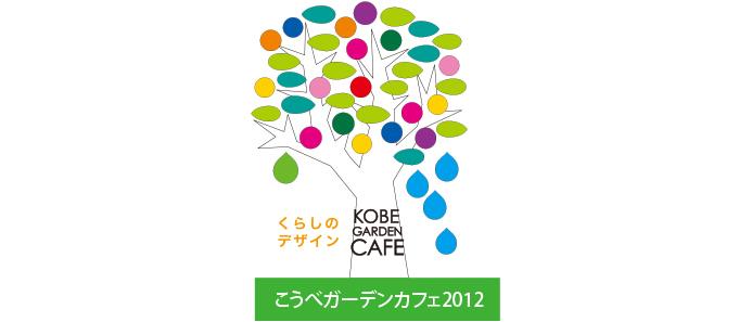 """こうべガーデンカフェ2012 """"こうべのごちそう、こうべのくらし″"""
