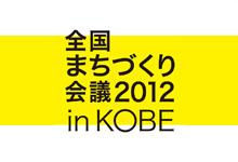 全国まちづくり会議2012 in KOBE 再生の時代を拓くまちづくり -世界とつながるデザイン都市神戸から-