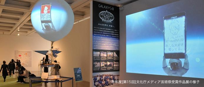 文化庁メディア芸術祭神戸展