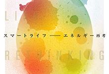 第7回金の卵オールスターデザインショーケースKIITO巡回展