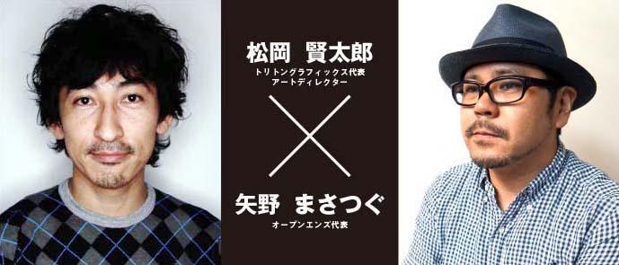 松岡 賢太郎 × 矢野 まさつぐ「地方におけるグラフィックデザイナーの仕事って?」