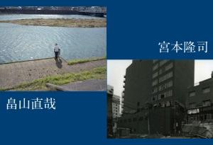 畠山直哉×宮本隆司 トークセッション