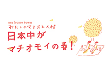 「my home town わたしのマチオモイ帖」展示会