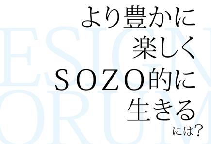 第5回 デザイン経営者フォーラム・神戸 ‐SOZO‐ 暮らしに創造と想像を デザイン経営者から学ぶSOZOの源泉