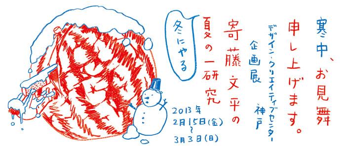 """寄藤文平の""""冬にやる""""夏の一研究"""