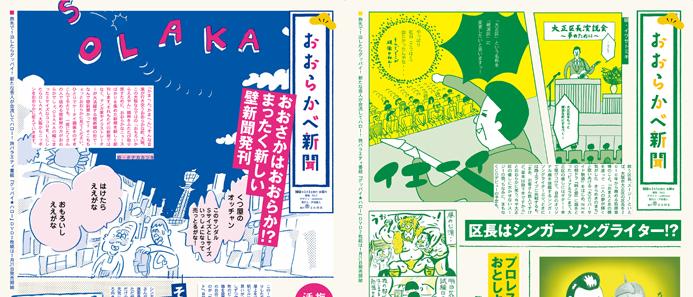 KIITO×Re:Sワークショップ 編集を学ぶかべ新聞部