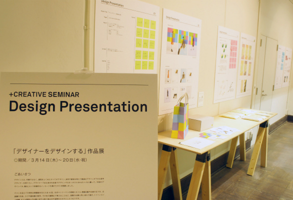 +クリエイティブゼミvol.2 「デザイナーをデザインする」作品展