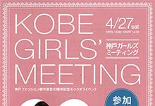 ファッション都市宣言40周年記念キックオフイベント 『KOBE GIRLS' MEETING』