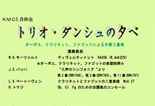 神戸モーツァルトクラブ5月例会 トリオ・ダンシュの夕べ (木管3重奏)