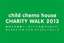 チャイルド・ケモ・ハウス チャリティーウォーク2013 ~神戸から未来へ、チャイケモ色でつなごう!~