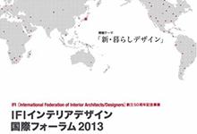 IFI インテリアデザイン国際フォーラム 2013
