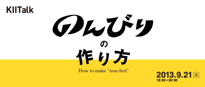 KIITalk 『のんびり』の作り方 ~地方から、ニッポンの未来を提案する方法~