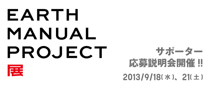 EARTH MANUAL PROJECT展 サポーター応募説明会