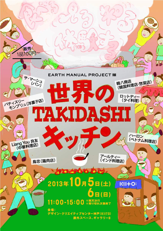 KIITO_takidashi_flyer_omote