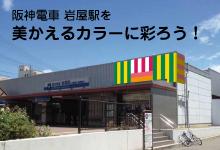 阪神電車 岩屋駅を美かえるカラーに彩ろう!