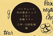 神戸料理フォーラム パンデュース米山雅彦シェフと行く体験ツアー 六甲・弓削牧場編