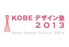 KOBEデザイン塾2013