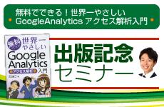 世界一やさしいGoogleAnalyticsアクセス解析入門-出版記念セミナー