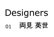 デザイン・トークイベント Designers 01 両見 英世