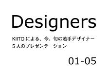 デザイン・トークイベント Designers 01-05