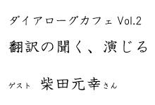 ダイアローグ・カフェVol.2  翻訳の聞く(イン)、演じる(アウト)
