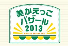 美かえっこバザール 2013