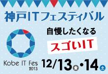 神戸ITフェスティバル2013