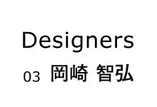 デザイン・トークイベント Designers 03 岡崎 智弘