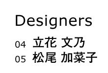 デザイン・トークイベント Designers 04・05 立花 文乃・松尾 加菜子