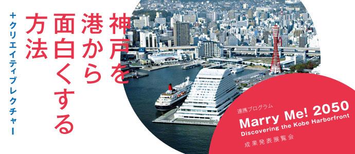 +クリエイティブレクチャー 入江 経一「神戸を港から面白くする方法」
