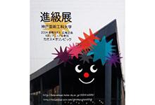 【カオス・オリンピック進級展】
