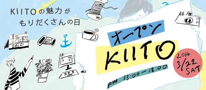 KIITOの魅力がもりだくさんの日!「オープンKIITO」