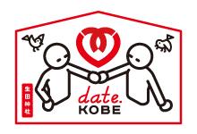 date.KOBE FESTA 三宮縁結びめぐりスタンプラリー
