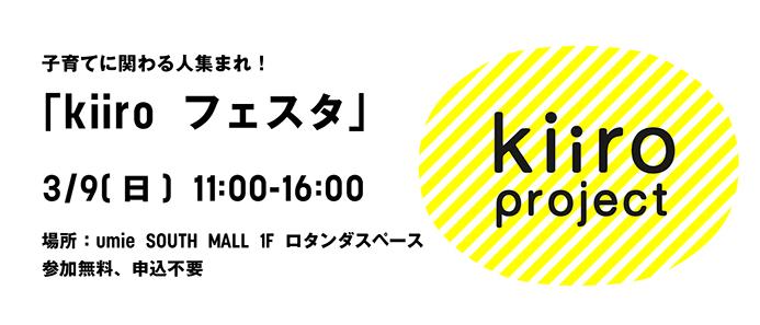 子育て支援イベント「kiiro フェスタ」