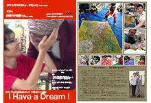 障がいのある方の絵画作品のレンタルを目的とした展覧会「I have a dream !」
