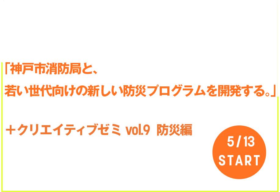 +クリエイティブゼミvol.9 防災編