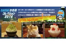 KANSAIかき氷コレクション2014